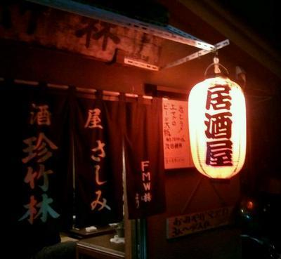 chinchiku_top.jpg